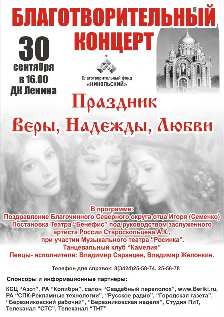 """2012 год: """"Вера, Надежда, Любовь и София"""""""
