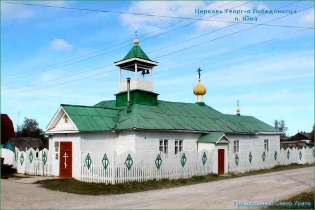 Церковь-Георгия-Победоносца-10