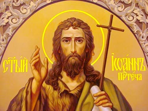 Проповедь о святом Пророке, Предтече и Крестителе Иоанне