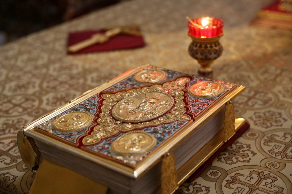 читать евангелие на русском языке бесплатно - фото 2
