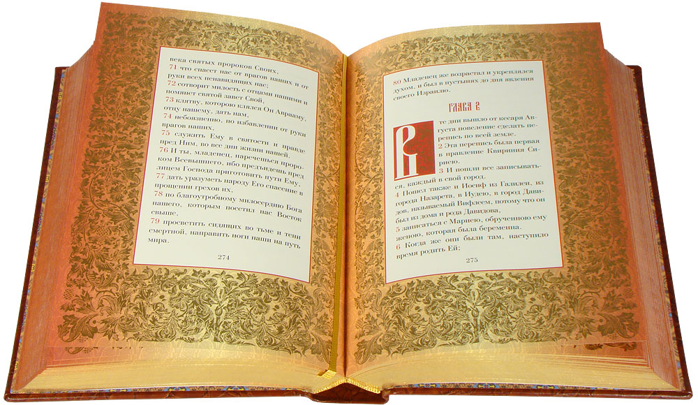 читать евангелие на русском языке бесплатно - фото 5