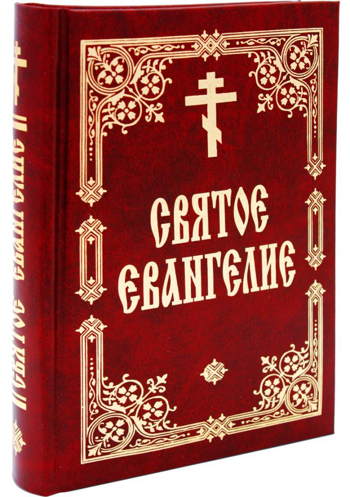 читать евангелие на русском языке бесплатно - фото 10