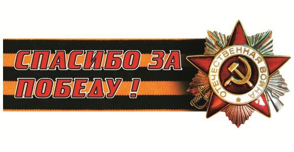 70 лет Победы в Великой Отечественной войне 1941-1945 г.г.