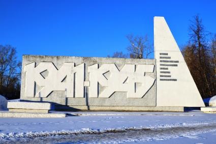 Монумент в память о березниковцах, уходивших на фронт с этой площади в годы войны 1941-1945 гг