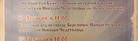 По благословению Архиепископа Соликамского и Чусовского Зосимы