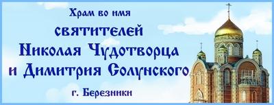 Николо-Димитриевский храм