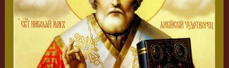С Днем памяти святителя Николая Чудотворца!
